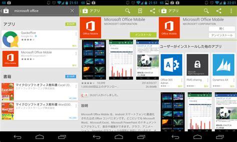 Ms Office Mobile 無料のandroidスマホ向けオフィスアプリ Microsoft Office Mobile を公開 裏技