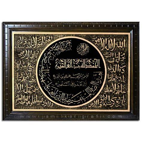 Hiasan Dindin Hiasan Dinding Kaligrafi Lolli 1 7 best kaligrafi surat al fatihah images on calligraphy holy quran and islamic