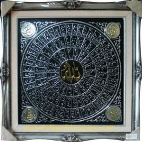 Bingkai Kaligrafi Asma Ul Husna bingkai kaligrafi asmaul husna auto design tech