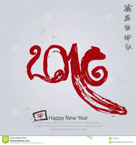 new year 2016 animal meaning vector 2016 calligraphy sign with symbols stock