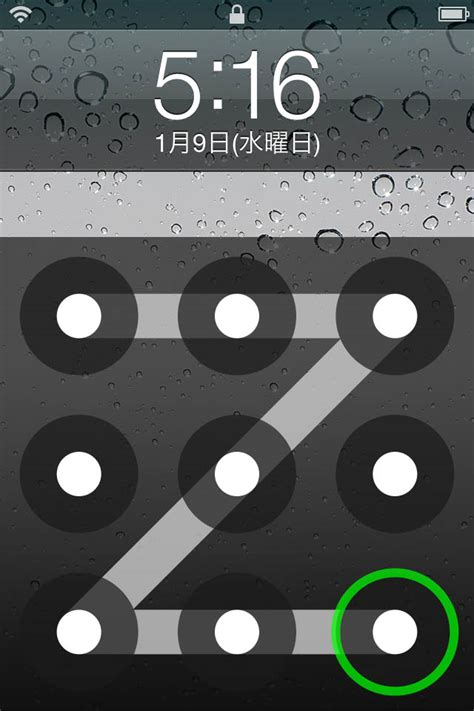 forgot android lock xt pattern iphone androidlock xt android風パターンロックを使えるように jbapp tools 4