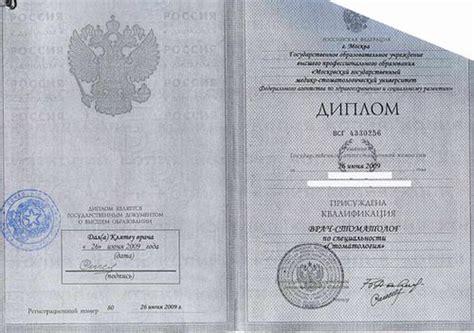 consolato generale d italia mosca notizie дикирационе ди валоре российского медицинского