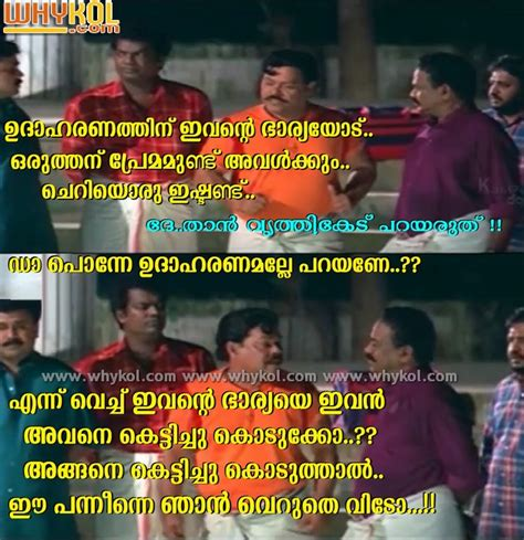 film comedy recommended super film comedy scene malayalam in kalyanaraman
