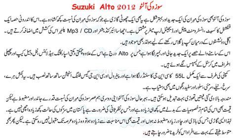 Suzuki Alto Price List Suzuki Alto Pakistan Car Interior Design