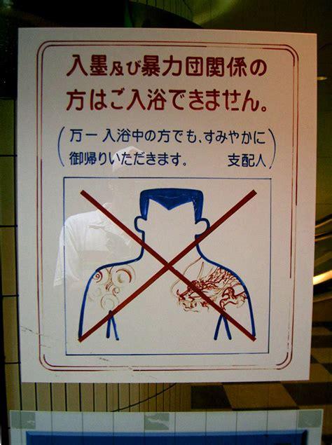 tattoo allowed onsen tokyo japon le tatouage encore marginalis 233 inkage