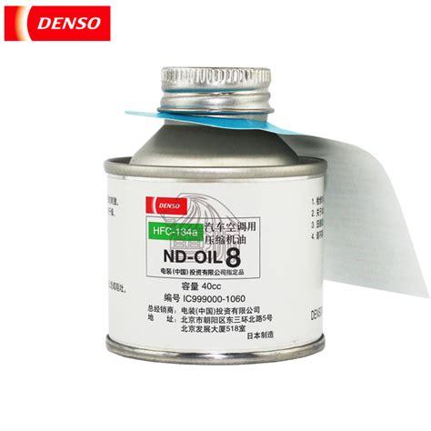 denso automotive air conditioning compressor oil  oil