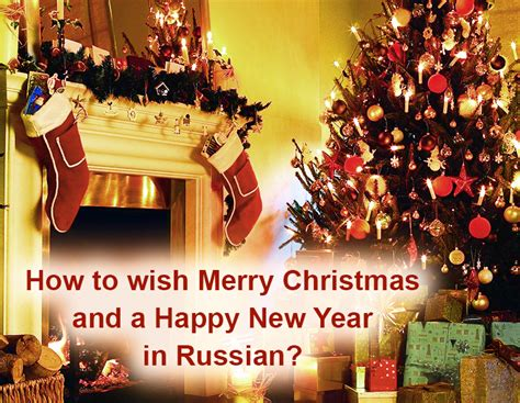 merry christmas   happy  year  russian