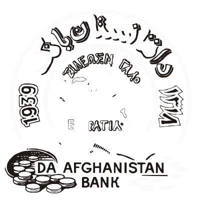 da bank da afghanistan bank