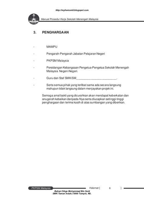 manual prosedur kerja sekolah menengah
