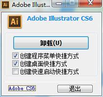 adobe illustrator cs6 vs 64 bit ai32位破解版下载 ai cs6破解版下载 ai cs6绿色版64位下载 迷你下载
