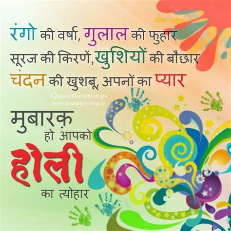 sweet n special holi wishes and sms in hindi quotes greetings