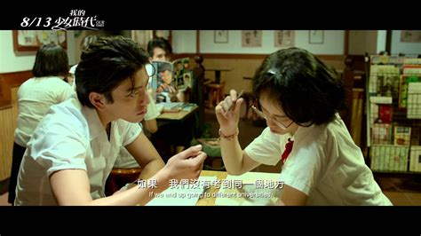 film china our time trailer 我的少女時代 our times youtube