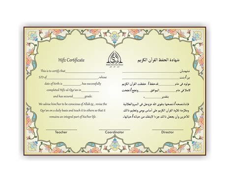 template layout koran quran completion certificate template image collections
