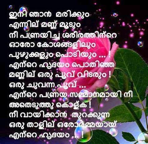 touching love thoughts in malayalam heart touching malayalam quotes heart touching quotes about