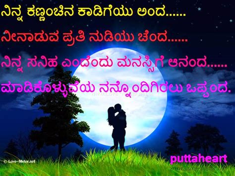 images of love kannada kannada quotes for love failure heart touching love