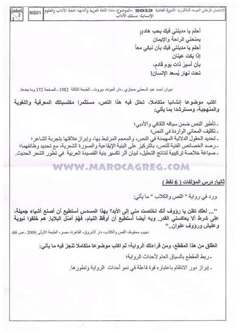 Exemple De Lettre De Motivation Maroc Lettre De Motivation En Arabe Le Dif En Questions