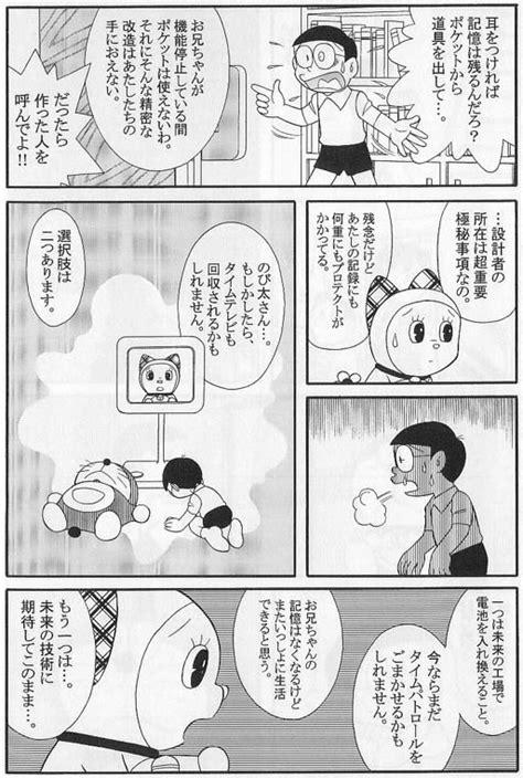 film doraemon eps terakhir komik doraemon episode terakhir part foto bugil bokep 2017