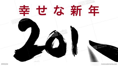 new year in japan 2016 happy new year 2016 in japanese writing calligraphy with