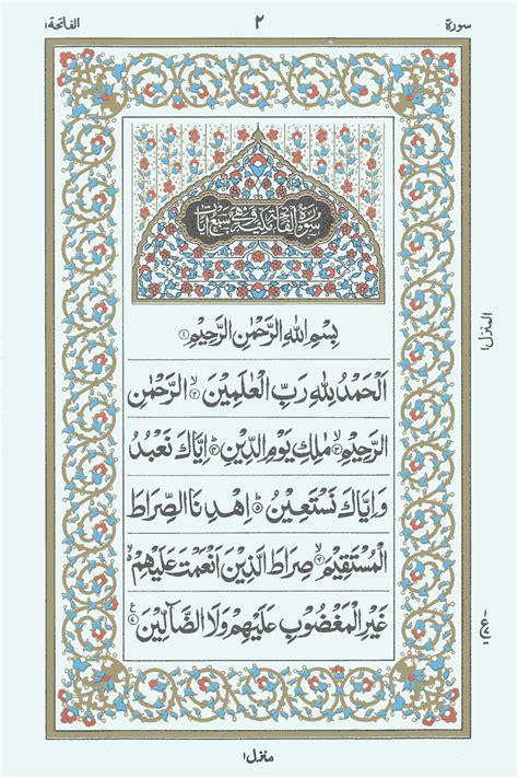 surah  fatiha read holy quran   equraninstitute