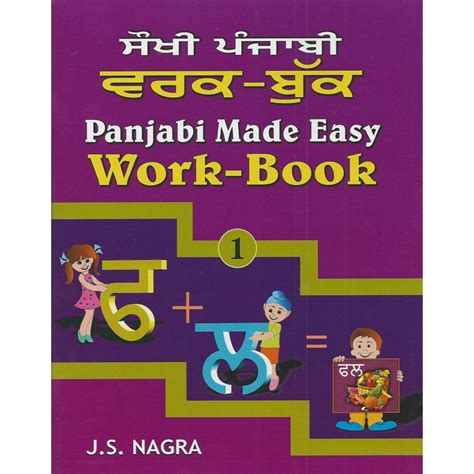 Made Easy 3 Textbook panjabi made easy workbook book 3 sikhistore