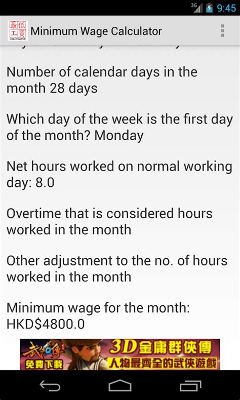calculate minimum wage hk minimum wage calculator android apps on play