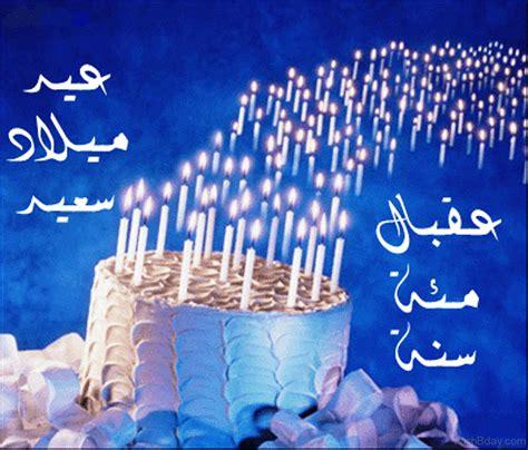 happy in 37 arabic happy birthday