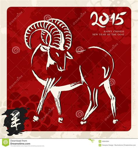 new year 2015 animal goat new year of the goat 2015 greeting card stock vector