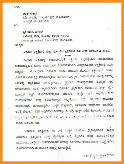 application letter for in kannada 28 images