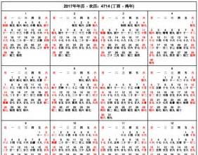 Calendar Lunar Lunar Calendar Printable Calendar Template 2016