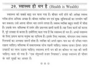 An Essay On Health by Paragraph On Health Is Wealth In