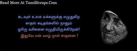 biography of isaac newton in tamil annai teresa kavithai and quotes in tamil tamilscraps com