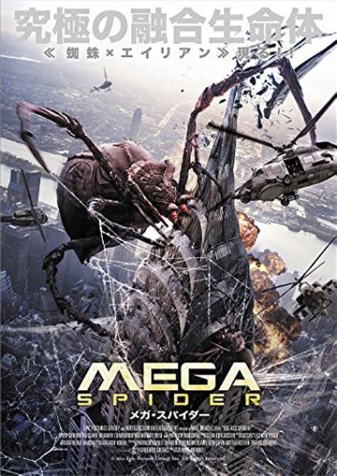 Mega Spider 2013 Film Mega Spider メガ スパイダー Sle ビデオながら見日記
