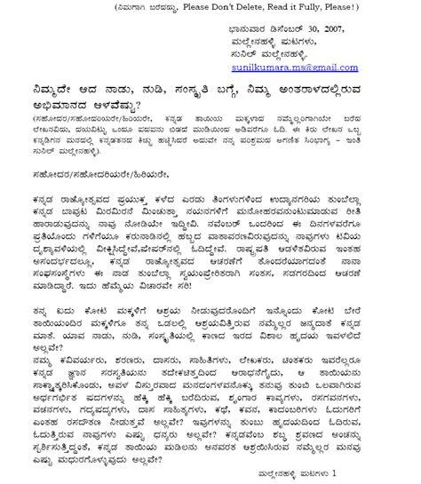 Apology Letter In Kannada Nimmadhe Naadu Nudi Haagu Samskruti 171 Kannada Kannadiga