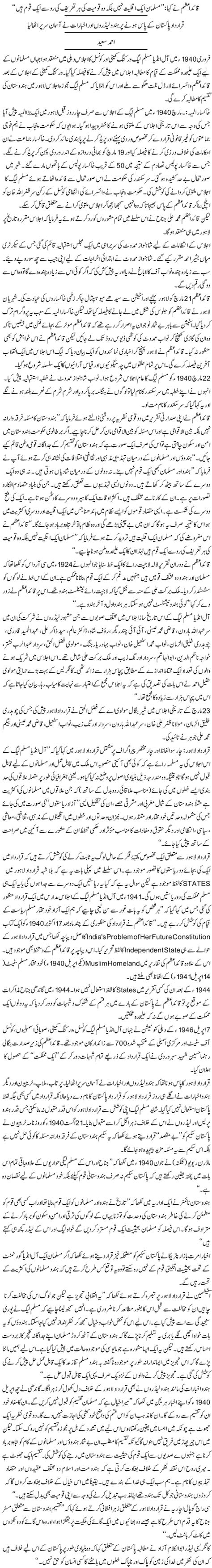 Essay On Children Day In Urdu by 23 March 1940 Pakistan Day Essay Speech In Urdu
