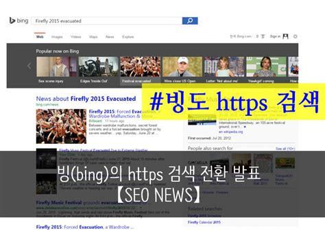Https Search 도 구글에 이어서 검색결과 Https화를 진행 발표