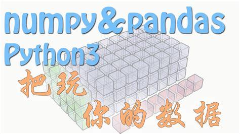 github numpy tutorial numpy pandas 教程系列 莫烦python