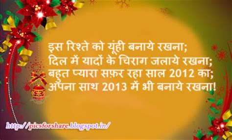 new year sayeri apna sath 2013 mei bhi banaye rakhna new year