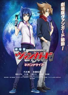 film add anime cardfight vanguard movie neon messiah myanimelist net