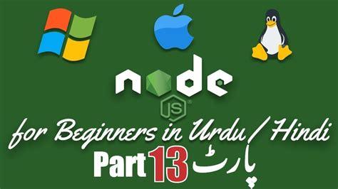 Node Js Tutorial In Urdu   part 13 node js tutorial series in urdu 2018 learn