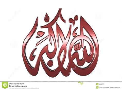 islamic prayer symbol  royalty  stock image