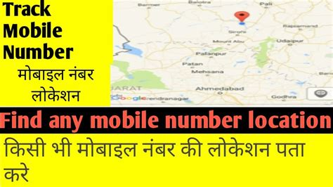 any mobile tracker how to track a phone number location for free any mobile