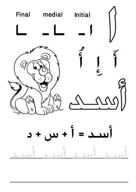 Apology Letter In Arabic 17 Best Images About Arabic Learning On Cycles Shape And Play Dough
