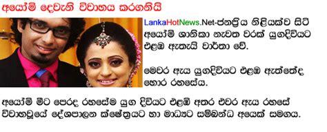 gossip lanka today hot news ayomi scores again gossip lanka hot news lankahotnews