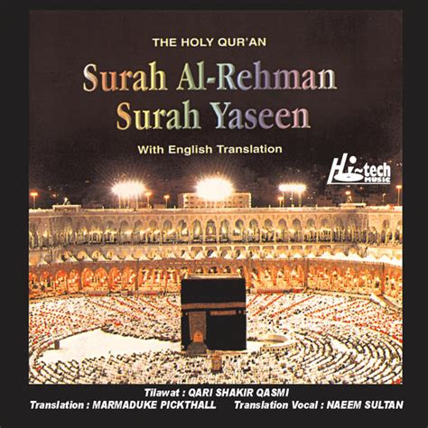surah ar rahman mp3 download qari abdul basit surah rehman mp3 free download with urdu translation