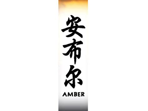 tattoo ideas for the name amber name amber 171 chinese names 171 classic tattoo design 171 tattoo