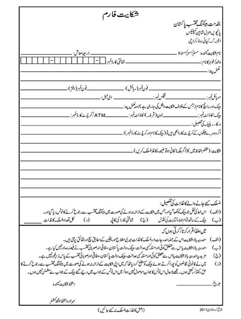Application Letter Urdu Application Form In Urdu Application Letter