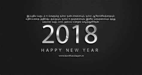 hppy new year 2018 kavithai new year kavithaigal greetings in tamil kavithaigal ulagam