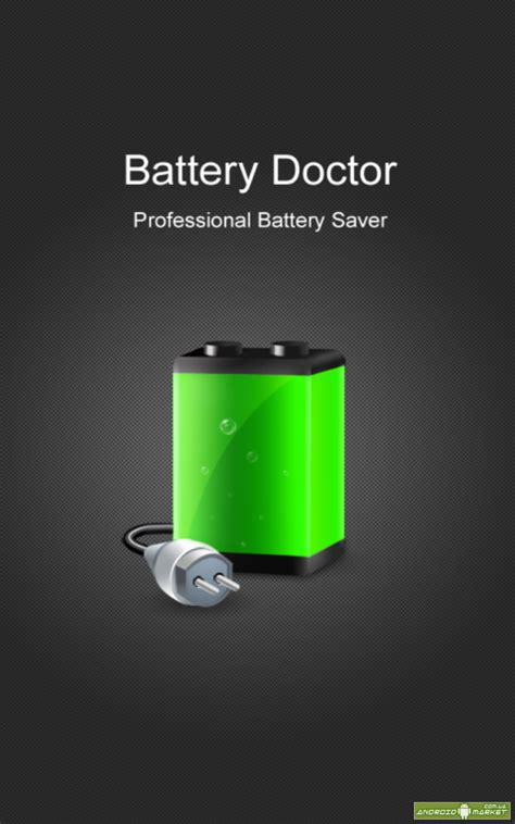 battery doctor battery saver русая версия 187 android market play скачать бесплатно - Battery Doctor Android