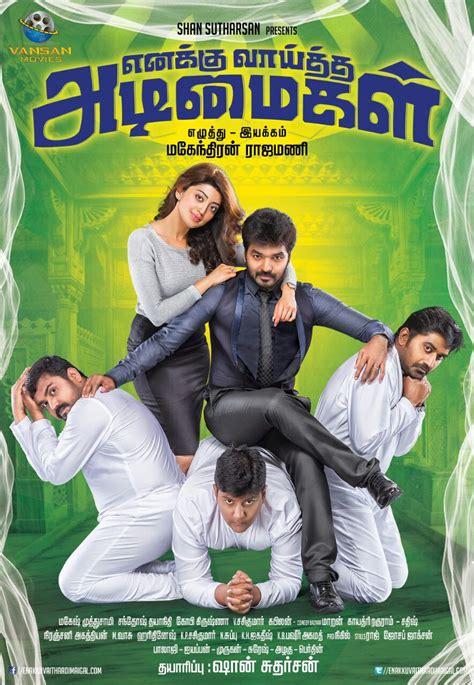 neruppuda 2017 tamil full movie watch online free enakku vaaitha adimaigal 2017 tamil full movie watch