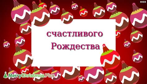 merry christmas  russian images